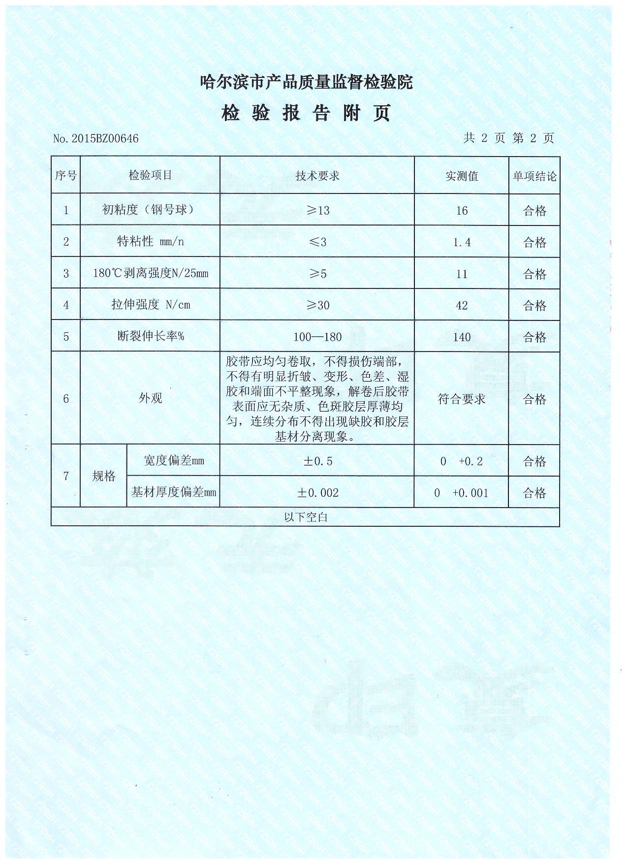 胶带检验报告附页